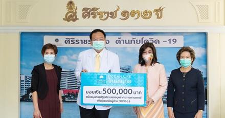 OCEAN LIFE ไทยสมุทรมอบเงิน 5 แสนบาท ให้โรงพยาบาลศิริราช