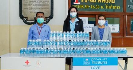 OCEAN LIFE ไทยสมุทร มอบน้ำดื่มให้โรงพยาบาลสนามดูแลผู้ป่วย COVID-19