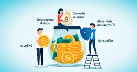 ประกันออมทรัพย์แบบมีเงินปันผล (Par) ทางเลือกในยุคผลตอบแทนการลงทุนไม่แน่นอน