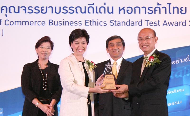 รางวัลโล่เกียรติยศ นักธุรกิจสตรีดีเด่น หอการค้าไทย ครั้งที่ 5 ประจำปี 2553
