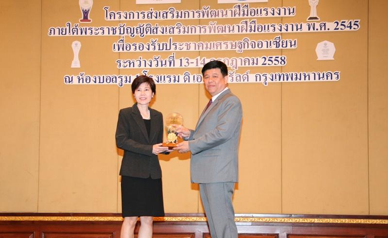 รับรางวัลสถานประกอบกิจการดีเด่นด้านการส่งเสริมการพัฒนาฝีมือแรงงาน