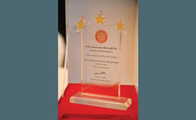 รางวัลประกาศเกียรติคุณโครงการศูนย์รับเรื่องและแก้ไขปัญหาให้กับผู้บริโภคดีเด่น ปี 2557