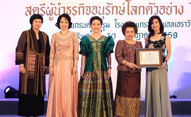 รับรางวัลนักธุรกิจสตรีตัวอย่าง ส่วนภูมิภาค ภาคตะวันออก ประจำปี 2559