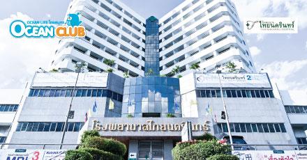 โรงพยาบาลไทยนครินทร์ กรุงเทพฯ