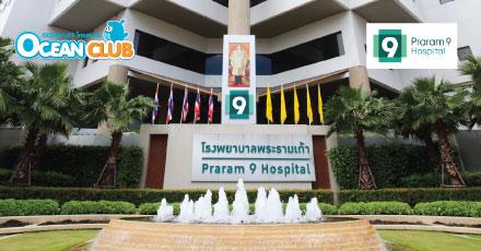 โรงพยาบาลพระรามเก้า กรุงเทพฯ