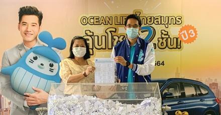 บรรยากาศการจับรางวัลครั้งที่ 7 กับ โครงการ OCEAN LIFE ไทยสมุทร ลุ้นโชค 2 ชั้น ปี3
