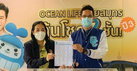 บรรยากาศการจับรางวัลครั้งที่ 8 กับ โครงการ OCEAN LIFE ไทยสมุทร ลุ้นโชค 2 ชั้น ปี3
