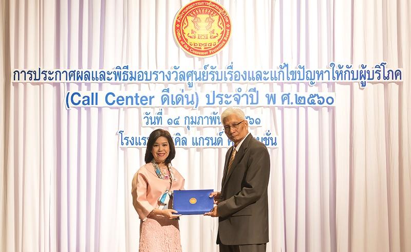 รางวัลประกาศเกียรติคุณโครงการศูนย์รับเรื่องและแก้ไขปัญหาให้กับผู้บริโภคดีเด่น ปี 2560