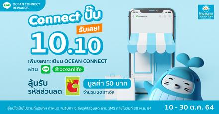 OCEAN CONNECT ปั้บรับเลย ประจำเดือน ตุลาคม 2564