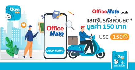 แลกรับรหัสส่วนลด Office Mate ผ่าน OCEAN CLUB APP
